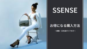 SSENSE(エスセンス)で安く通販する買い方。日本語ガイド付。