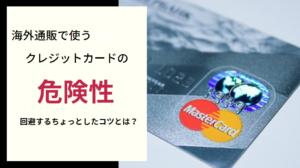 海外通販 クレジットカード 危険 画像