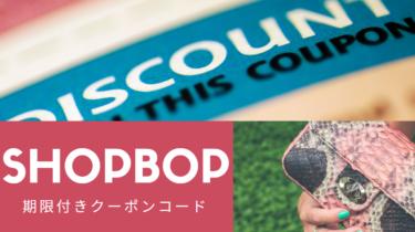 Shopbop.comの最新クーポン情報。20~25%割引クーポンです。