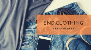 海外通販END.clothing(エンド)での買い方。日本語ガイド付。
