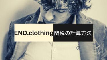 関税の具体的な計算方法。END.clothingで日本から通販した場合。