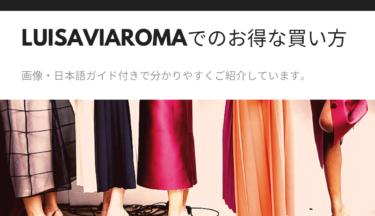 Luisaviaromaでのお得な買い方。日本語ガイド付き。