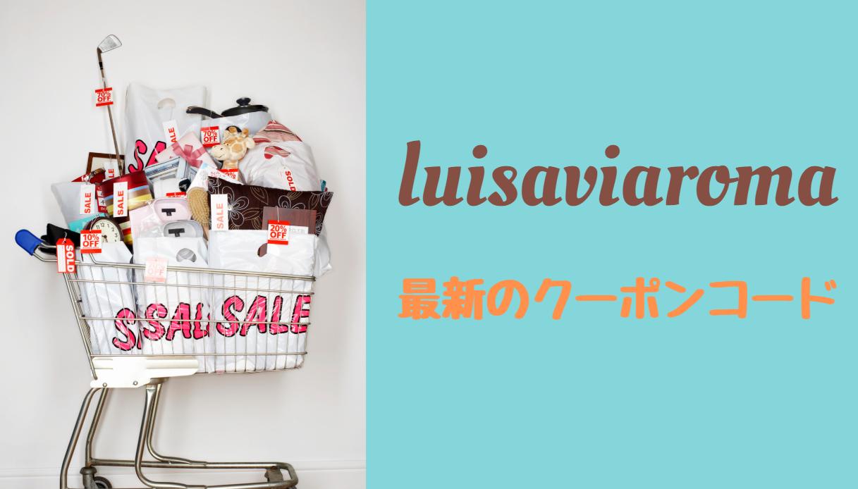 Luisaviaroma クーポンコード 画像