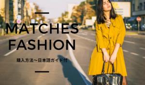 matchesfashion(マッチズファッション)の買い方。日本語ガイド付。