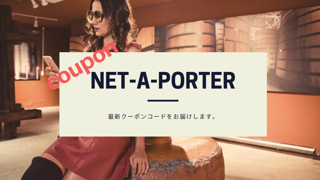 net a porter クーポン 画像