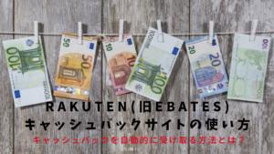 Rakuten(旧Ebates)キャッシュバックサイトの使い方&現金の受け取り方法