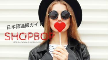shopbop.comの日本語通販ガイド。