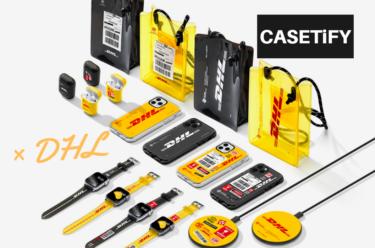 casetify×DHLコラボのiPhoneスマホケースが10月24日に販売開始!