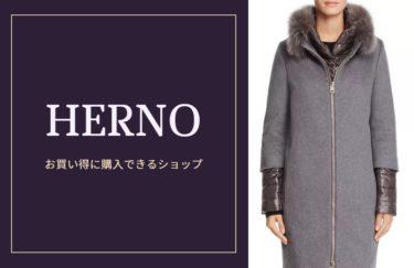 HERNOのレディースダウンジャケット・コートが安く購入できるショップ5選まとめ