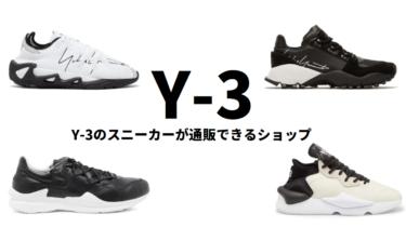 Y-3のスニーカーは海外通販すると最大で15,733円安く購入できる!