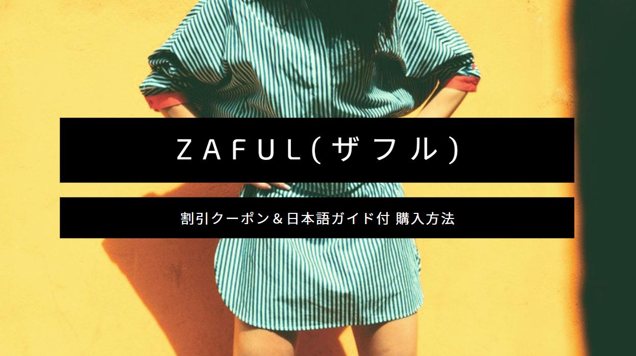 Zaful 買い方 日本語 画像