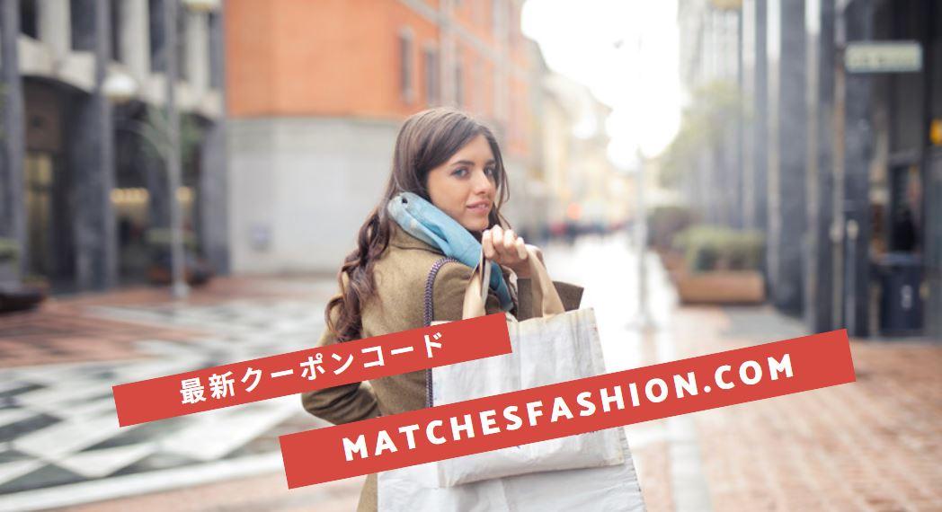 matchesfashion クーポン 画像