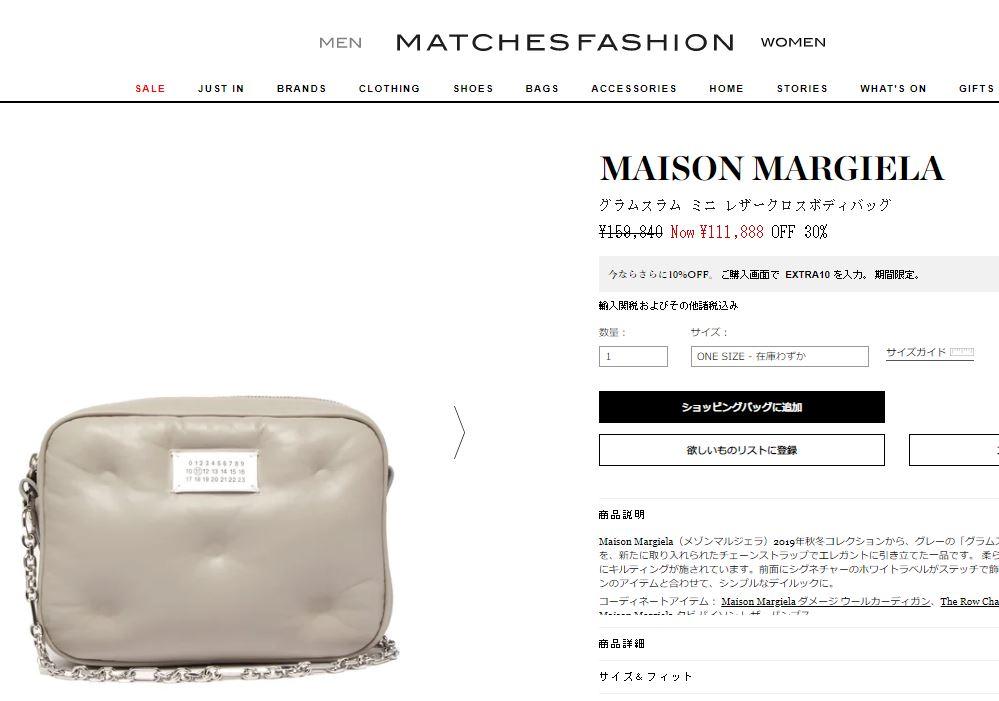 matchesfashion セール 画像