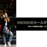 SSENSE セール 画像