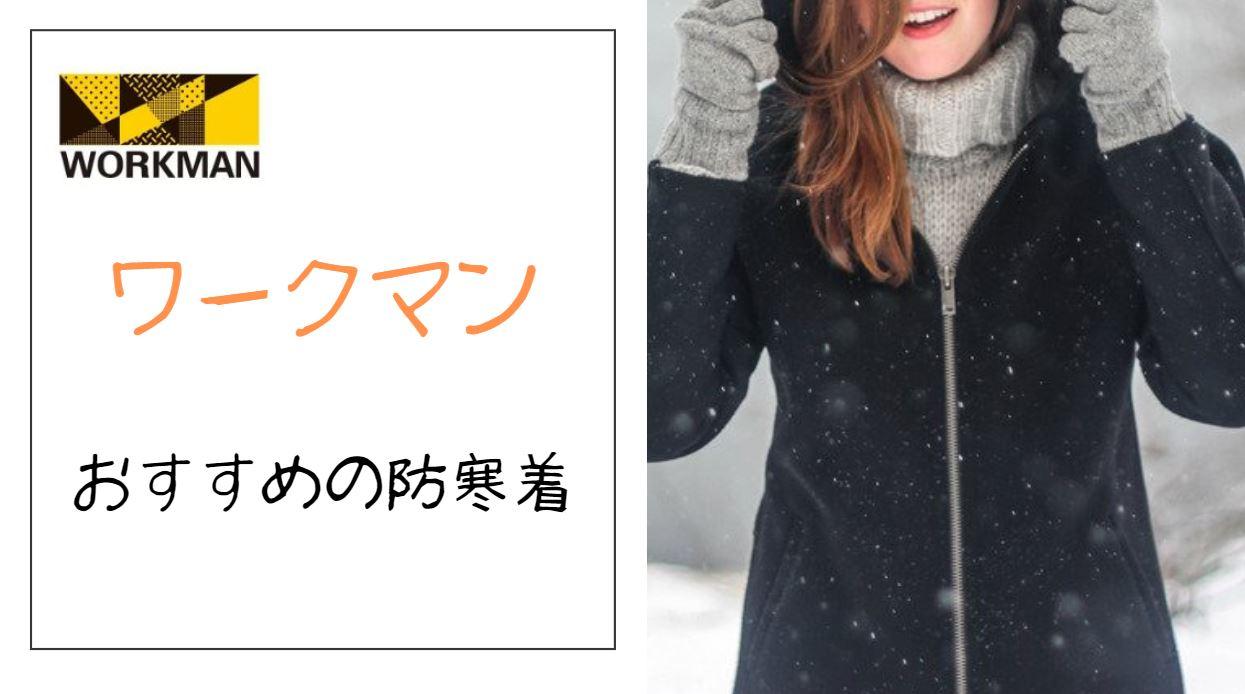 ワークマン 防寒着 おすすめ 画像