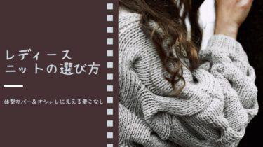 【レディース編】体型カバー&オシャレに見えるニットの選び方