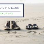 ワークマン 靴 人気 画像