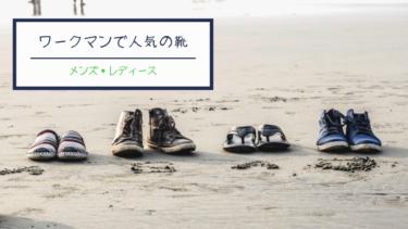 ワークマンで人気の靴。防寒ブーツ、防水シューズ、滑らない靴など。