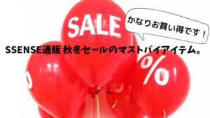 ssense セール 2020 秋冬 画像